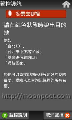 導航王n3 pro 免破解 for Samsung Note 2 & S3 限時免費送