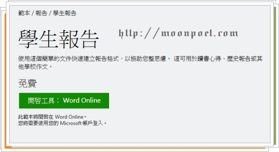 office_online_5