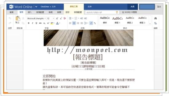 office_online_6