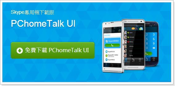 PChomeTalk UI – 把舊手機變身Skype專用機