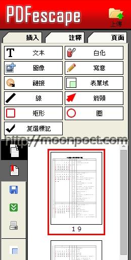 pdfescape_005