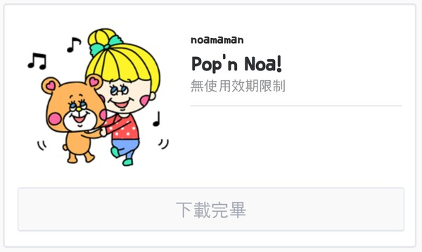 line免費貼圖區下載 – Pop'n Noa 普普風女孩