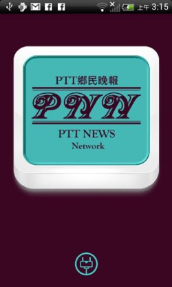 ptt手機版下載 - PTT 鄉民晚報 (PNN)