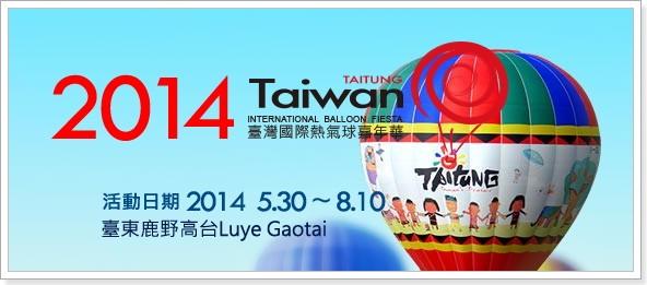 2014熱氣球嘉年華 台東鹿野高台