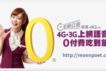 台灣之星 4G 開台 全民免費體驗公測