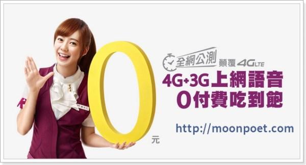 台灣之星 4G 開台 全民免費公測