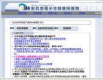 國稅局 網路報稅軟體下載 2018