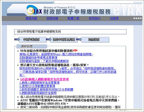 國稅局報稅軟體下載