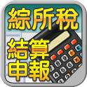 綜所稅稅額試算報稅app軟體 網路報稅輕鬆搞定