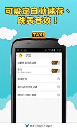 taxi_meter_009