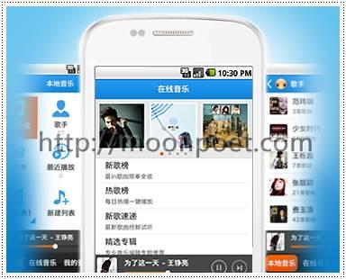 千千靜聽手機版下載 安卓版 for Android