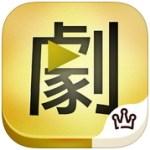 電視連續劇線上看app