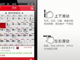 手機農曆萬年曆查詢   農民曆2015查詢app