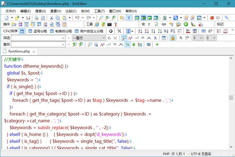 EmEditor Professional 20.6.1 Crack Plus Product Key Full Version[ 32/64 Bit ]