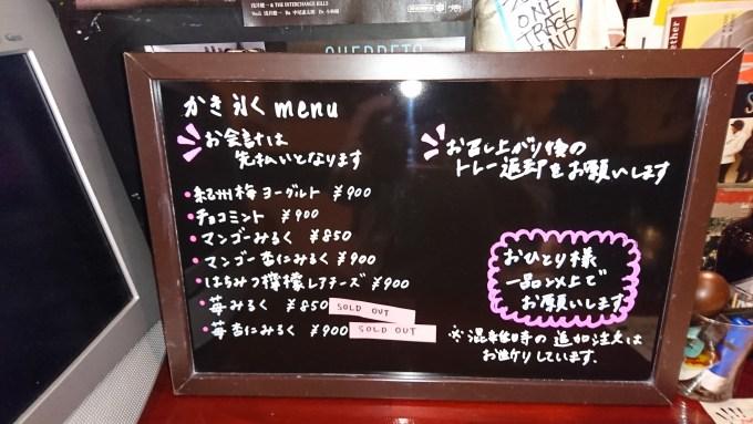 伏野亜紀のかき氷喫茶「バンパク」は三軒茶屋