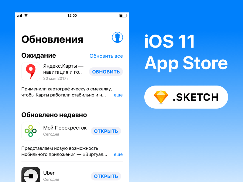 iOS 11 Apple App Store (Sketch)