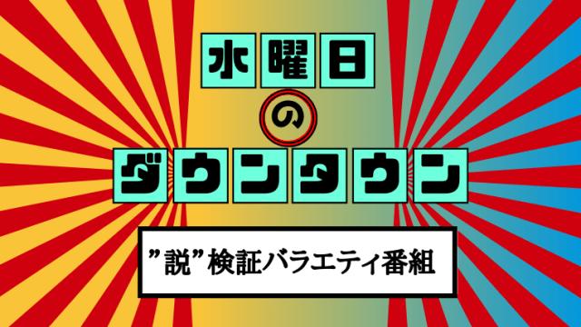 水曜日のダウンタウンヤバめ素人第二弾!4世代対抗リレー&空気砲ドッキリも☆6/12放送ネタバレ