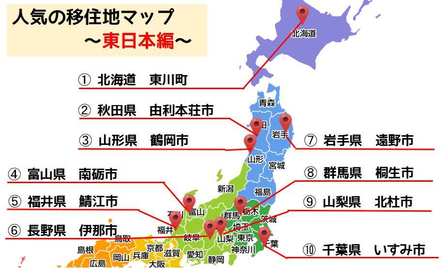 人気の移住地マップ 東日本編