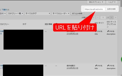 WP投稿画面でURLをコピペして検索