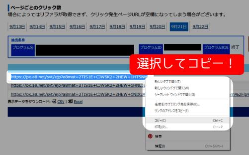 無効クリックが発生しているページじゃなく、アフィリリンクが…