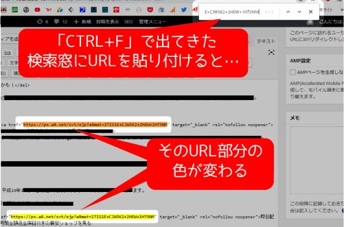 CTRL+Fで出た検索窓にURLをコピペすると色が変わる