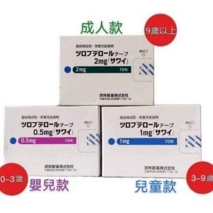 日本🇯🇵止咳貼