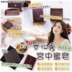 韓國製🇰🇷雪花秀宮中蜜皂~50g