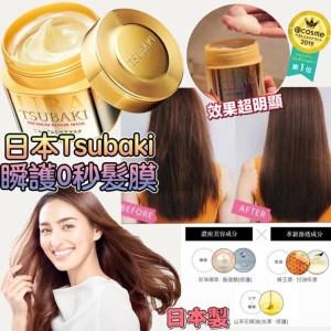日本🇯🇵TSUBAKI 速效滲透修復髮膜180g