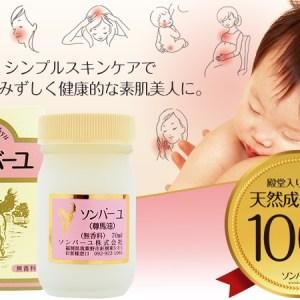 日本🇯🇵藥師堂SONBAHYU 尊馬油(無香料)70ml