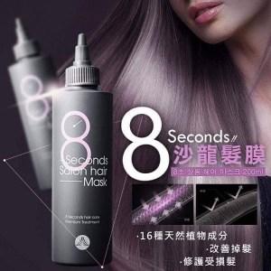 瘋魔韓國🇰🇷人氣護髮產品Masil8秒Salon修護髮膜~200ml