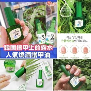 韓國🇰🇷超人氣產品 燒酒護甲油-12ml
