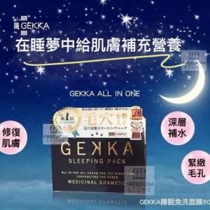 🌸日本COSME大賞第一位🌸日本🇯🇵GEKKA睡眠💤面膜~80g