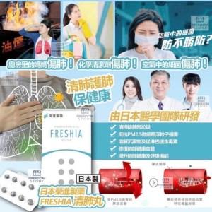 日本榮進製藥FRESHIA清肺丸 ~一盒60粒