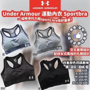 Under Armour 運動瑜珈內衣Sportbra