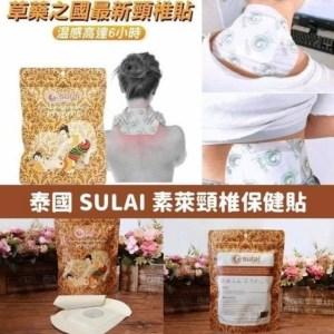 泰國🇹🇭好物推介👍🏻『 Sulai溫感痠痛頸椎貼 』一包6貼