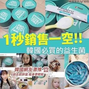 韓國🇰🇷保健食品大廠SANG-A出品~1桶30條
