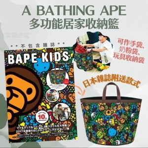 日本 🇯🇵雜誌BAPE KIDS附錄 ~A BATHING APE 多功能居家收納籃🧺