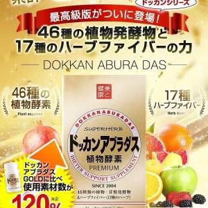 日本🇯🇵Dokkan Abura Das 夜間植物酵素 Premium 加強版(香檳金裝)180粒