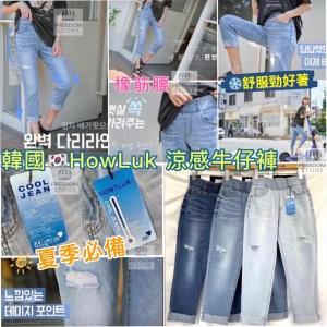 韓國🇰🇷Howluk 皇牌款Cool Jeans涼感牛仔褲