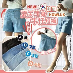 韓國🇰🇷Howluk #6071橡筋腰牛仔短褲