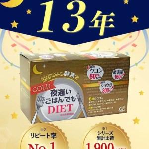 【日本新谷夜遲酵素金裝加強版】~1盒30包