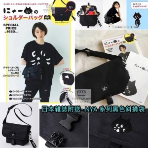 日本🇯🇵雜誌附錄NYA 系列黑色斜揹袋