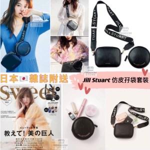日本🇯🇵雜誌附送 Jill Stuart 仿皮孖袋套裝(一套2個)