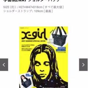 日本🇯🇵雜誌附送 X-Girl星空多用途2way袋