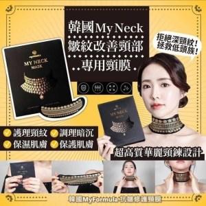 韓國熱銷🔥My Neck #頸部皺紋專用頸膜~(一盒五片)
