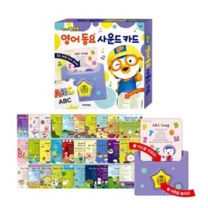 2021年最新版🆕🆕韓國🇰🇷Pororo小企鵝英文發聲讀卡機🐧