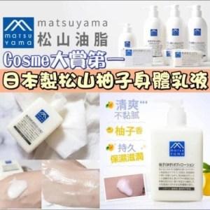 日本製🇯🇵MatsuYama松山油脂身體乳液~300ml