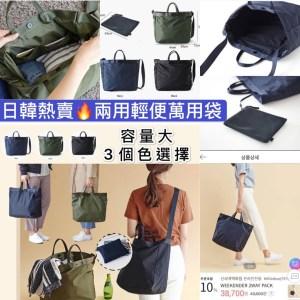 日韓熱賣🔥 兩用輕便萬用袋 (附送小收納袋)