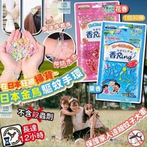 日本🇯🇵金鳥KINCHO 防蚊驅蚊手環