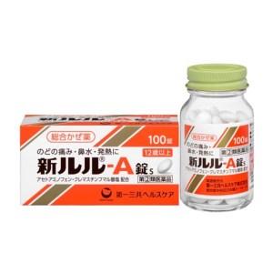 日本🇯🇵第一三共 新LuLu A錠s感冒藥 100錠
